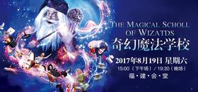 风靡世界的美国英语互动魔术儿童剧 《奇幻魔法学校》