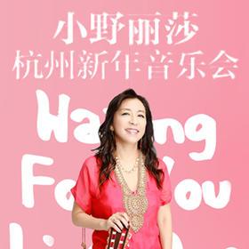 【杭州大剧院】代售演出12月28日小野丽莎2018杭州新年演唱会