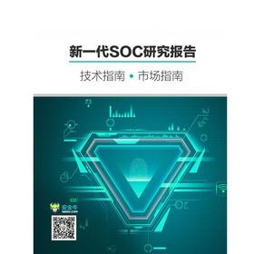 """""""新一代SOC研究报告""""之技术指南及市场指南"""