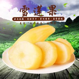 【新鲜水果】 云南丽江特产 雪莲果 嫩脆鲜甜 天山红泥雪莲果 全国包邮
