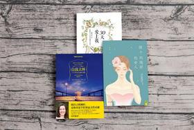 自我关怀+30天爱上我+做个刚刚好的女人| 情商高的女性都在读的三本书