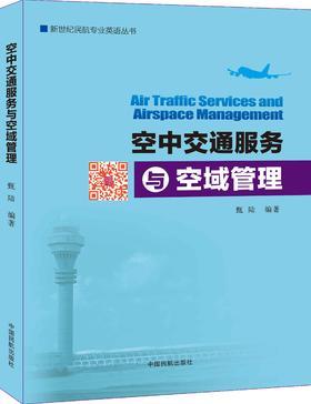 《空中交通服务与空域管理》甄陆 著【新世纪民航专业英语丛书】