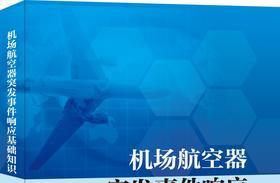 《机场航空器突发事件响应基础知识》主编 张光辉 副主编 赵洪元