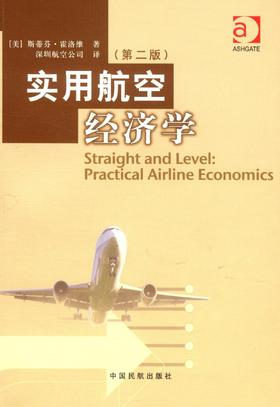 《实用航空经济学(第二版)》斯蒂芬•霍洛维 著 深圳航空公司 译