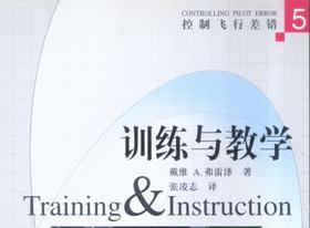 《控制飞行差错5:训练与教学》控制飞行差错丛书