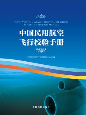 《中国民用航空飞行校验手册》中国民用航空飞行校验中心 编