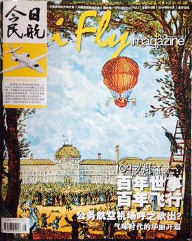 《今日民航(iFly magazine)》 2014年8-9月