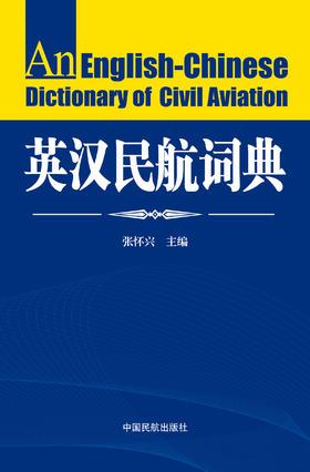 重点推荐《英汉民航词典》张怀兴主编