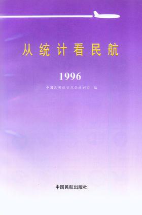 《从统计看民航1996》 中国民用航空总局计划司 编