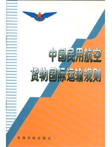 《中国民用航空货物国际运输规则(CCAR—274)》