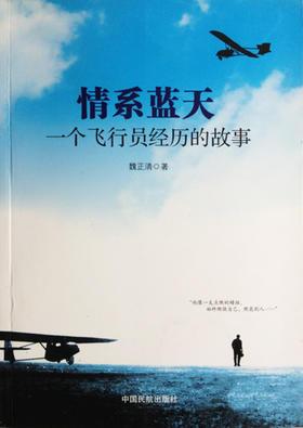 《情系蓝天:一个飞行员经历的故事》 魏正清 著