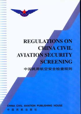 《中国民用航空安全检查规则(中英文) (CCAR-339SB)》