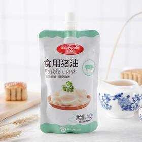 百钻食用猪油 拌饭猪板油月饼蛋黄酥起酥油 厨房家用烘焙原料100g