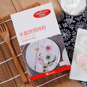百钻水晶饼预拌粉 免烤水晶月饼材料 新手自制月饼烘焙原料200g