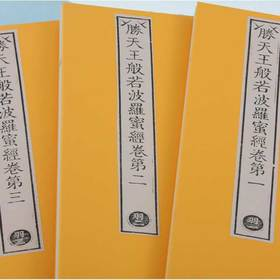 清敕修大藏经原版刷印《金刚般若波罗蜜经》