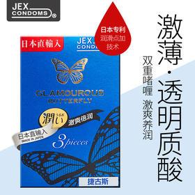 【日本制】激薄透明质酸避孕套 双重啫喱激爽更滋润 3只/10只