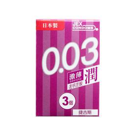 【日本制】激薄透明质酸避孕套 水润爽滑更易进入 3/10只