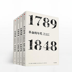 霍布斯鲍姆:年代四部曲(套装4册)
