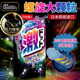 【日本制】激 Long play避孕套 大颗粒强烈刺激私密深处 8只