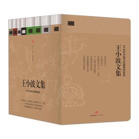 【现货包邮】王小波作品集特别定制版(赠送纪念书签)(《黄金时代》《白银时代》《青铜时代》《爱你就像爱生命》《一只特立独行的猪》《沉默的大多数》《我的精神家园》)