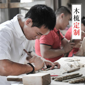 周广胜木梳子私人订制产品绿檀木梳个性礼物纯天然桃木梳直发卷发