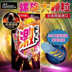 【日本制】激HOT热感避孕套 激凸大颗粒旋转刺激 8只