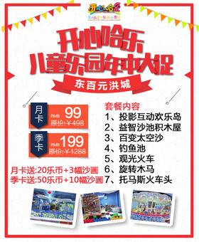 【最后10张】开心哈乐儿童乐园不限时畅玩月卡/季卡99元起抢!