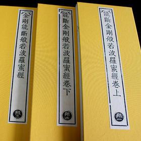 清原版刷印乾隆大藏经《金刚能断般若波罗蜜经》