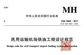 行业标准《民用运输机场供油工程设计规范MH 5008-2017》