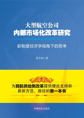 《大型航空公司内部市场化改革研究:新制度经济学视角下的思考》