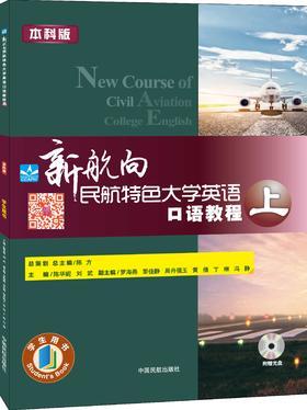 【本科版】《新航向民航特色大学英语口语教程·学生用书 (上)》