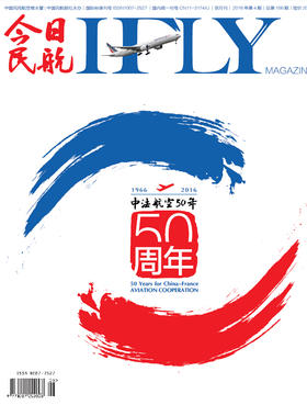 《今日民航IFLY》2016年第4期 总第156期  【中法航空50年特辑】