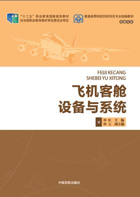 """《飞机客舱设备与系统》(空乘专业)""""十二五""""教育国家规划教材"""