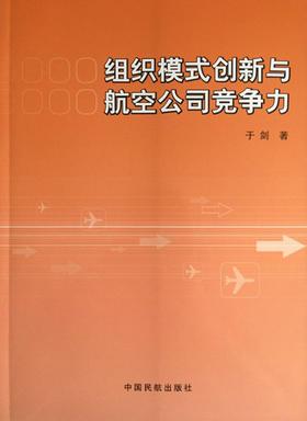 《组织模式创新与航空公司竞争力》 于剑 著