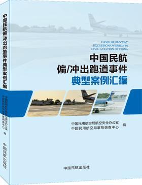 《中国民航偏冲出跑道事件典型案例汇编》