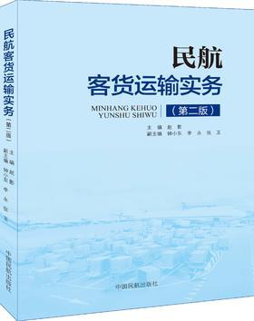 《民航客货运输实务(第二版)》主编 赵影   钟小东 李永 张玉