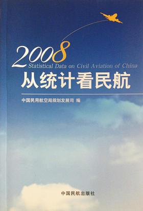 《从统计看民航2008》 中国民用航空局规划发展司 编