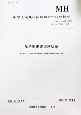 行业标准《航空器电缆识别标记》mht 3004-2002(21