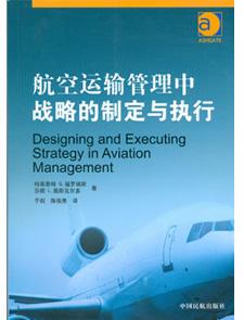 《航空运输管理中战略的制定与执行》 于剑 陈俣秀 译