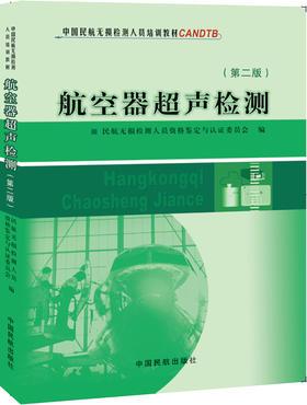 《航空器超声检测(第二版)》 (中国民航无损检测人员培训教材)