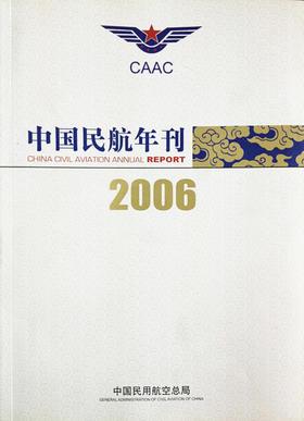 《中国民航年刊2006》 中国民用航空总局 编