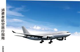 《消费者航空旅行指南》 中国民用航空局消费者事务中心 编