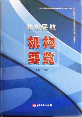 《华东民航机构要览》 王世敏 主编