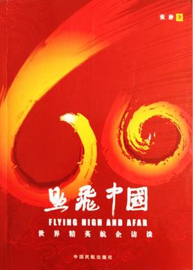 《助飞中国:世界精英航企访谈》 张静 著