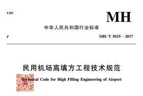 行业标准《民用机场高填方工程技术规范》MHT5035-2017
