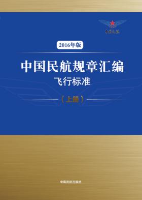 《中国民航规章汇编——飞行标准(2016年版)》