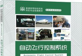 《自动飞行控制系统》张鹏 主编(民航统编教材•机务专业本科)