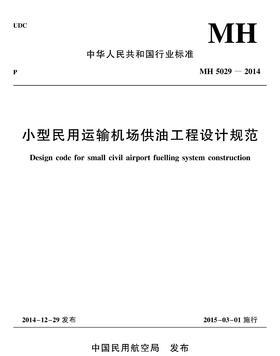 行业标准《小型民用运输机场供油工程设计规范》MH 5029-2014