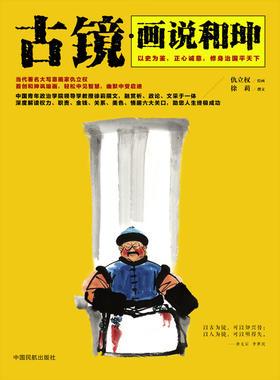 《古镜 画说和珅》仇立权绘画  徐 莉撰文