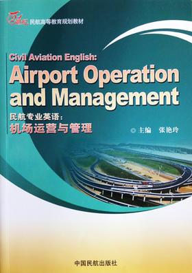 《民航专业英语:机场运营与管理》张艳玲 主编 (21世纪高教)